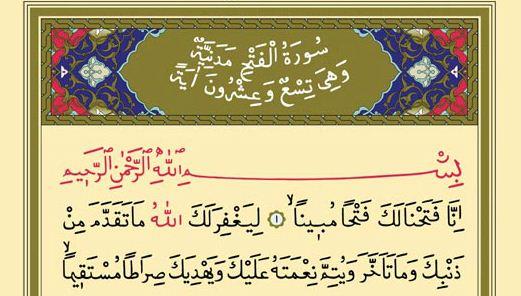Qur'an Heralding the Unseen